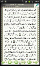 Mushaf - Quran Kareem Screenshot 2