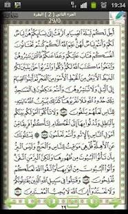Mushaf - Quran Kareem- screenshot thumbnail