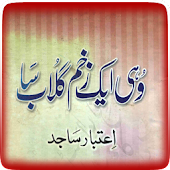 Urdu Poetry By Aitbar Sajid