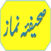 Sahifa E Namaz Urdu (for Tab)