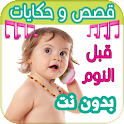CHILDRENS BEDTIME STORIES icon
