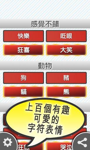 ^^ JapEmo:繪文字表情符號軟件|玩通訊App免費|玩APPs