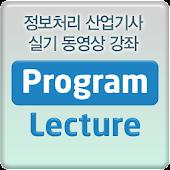 정보처리 산업기사 실기 동영상 강좌 강의