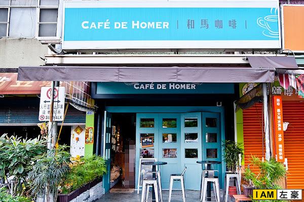高雄o鳳山區 和馬咖啡(麻雀雖小五臟俱全)