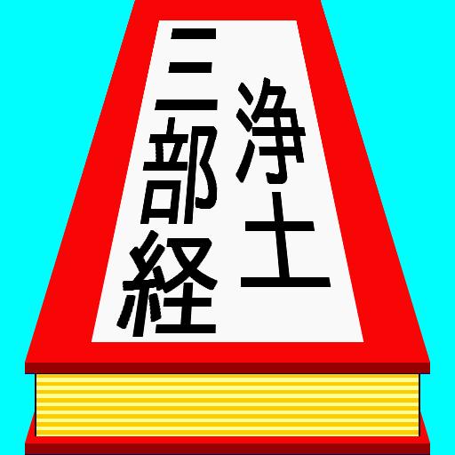 浄土三部経