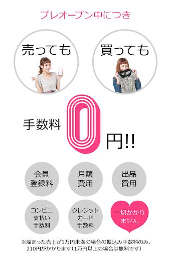 フリマアプリ「ビジュードマルシェ」出品&購入手数料無料中!