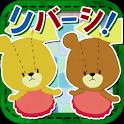 リバーシ - がんばれ!ルルロロ icon