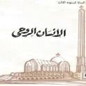 The Spiritual Man Arabic icon