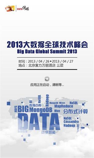 大数据峰会