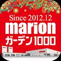 マリオンガーデン1000