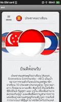 Screenshot of ประชาคมเศรษฐกิจอาเซียน AEC2015