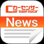 クルマNews!日刊カーセンサー:中古車carsensor