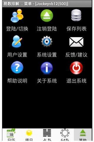 【免費工具App】易数排解-APP點子