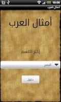 Screenshot of حكم وأمثال