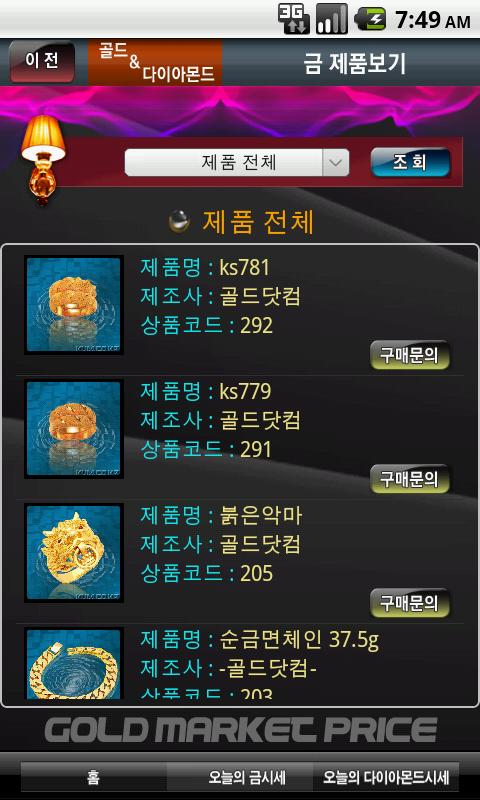 금&다이아몬드 시세정보- screenshot