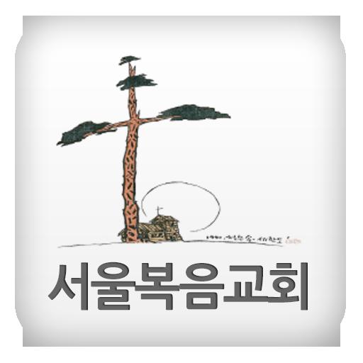 서울복음교회 LOGO-APP點子