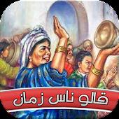 أجمل ما قالوا ناس زمان المغرب