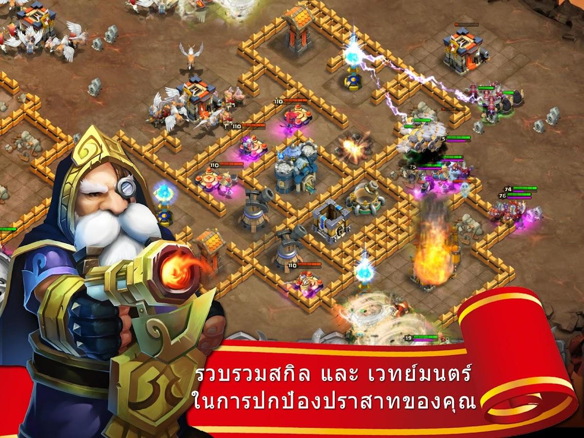 ศึกชิงปราสาท : Castle Clash - screenshot