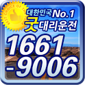 최신인기가요/노래방 인기곡/골프 유머/건배사-굿대리운전 icon
