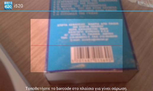 i520 - μικρογραφία στιγμιότυπου οθόνης