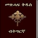 Tigrigna Bible 3D