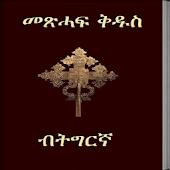 Tigrigna Bible (Free)