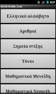 Greek Braille Code - screenshot thumbnail