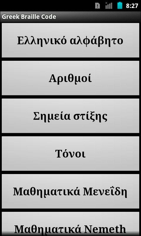 Greek Braille Code- screenshot