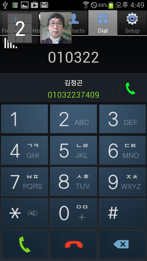Smart Sip Phone - screenshot