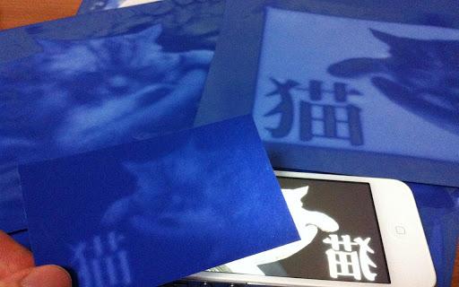 Blue Printer 青焼