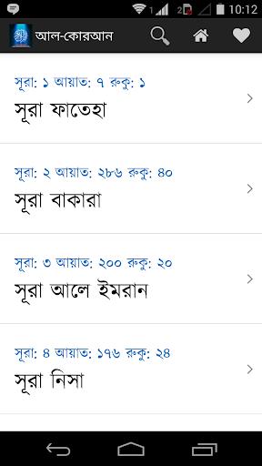 Al Quran Bangla Mormobani