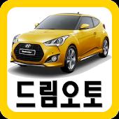 드림오토,엠파크,인천중고차,인천자동차매매.