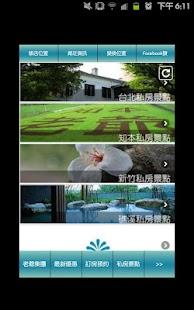 老爺大酒店- screenshot thumbnail
