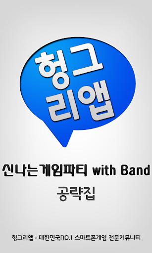 신나는게임파티 with Band 공략집