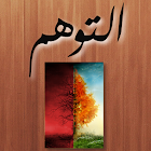 كتاب التوهم icon