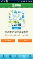 Screenshot of 斑马客