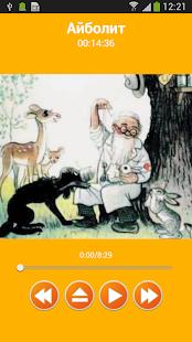 玩免費教育APP|下載Аудио сказки с картинками app不用錢|硬是要APP