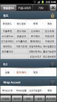 Screenshot of 영웅문S_Asset