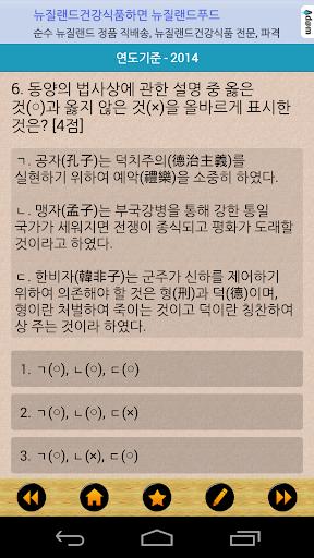 【免費教育App】사법시험 기출문제-APP點子