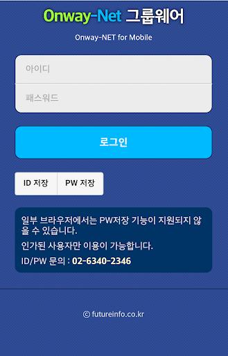 퓨처인포 그룹웨어