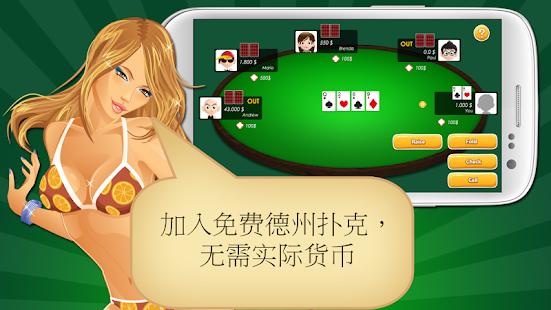 德州扑克 – 免费单机游戏