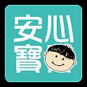 安心寶貝 icon
