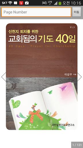 국민일보 '신천지 퇴치를 위한 교회됨의 기도 40일'