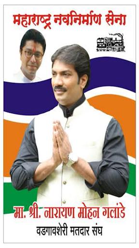 Narayan Galande
