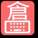 Cangjie keyboard logo