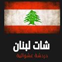 شات تعارف لبنان- بنات و شباب icon
