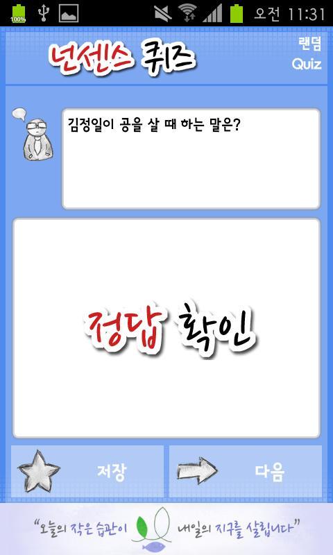 넌센스 퀴즈- screenshot