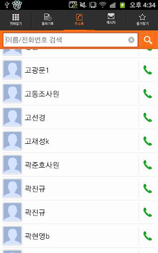 스마트070 - 신규가입 중단