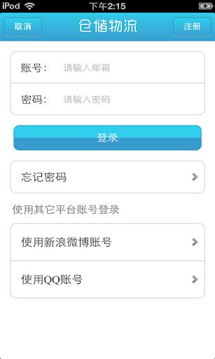 玩免費商業APP|下載中国仓储物流平台 app不用錢|硬是要APP