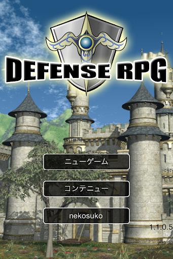 防衛RPG